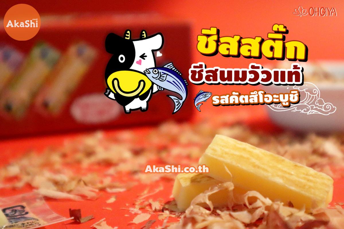 Ohgiya Cheese Stick Katsuobushi โอกิยะ ชีสสติ๊ก ชีสวัว ผสมกับคัตสึโอะบูชิ