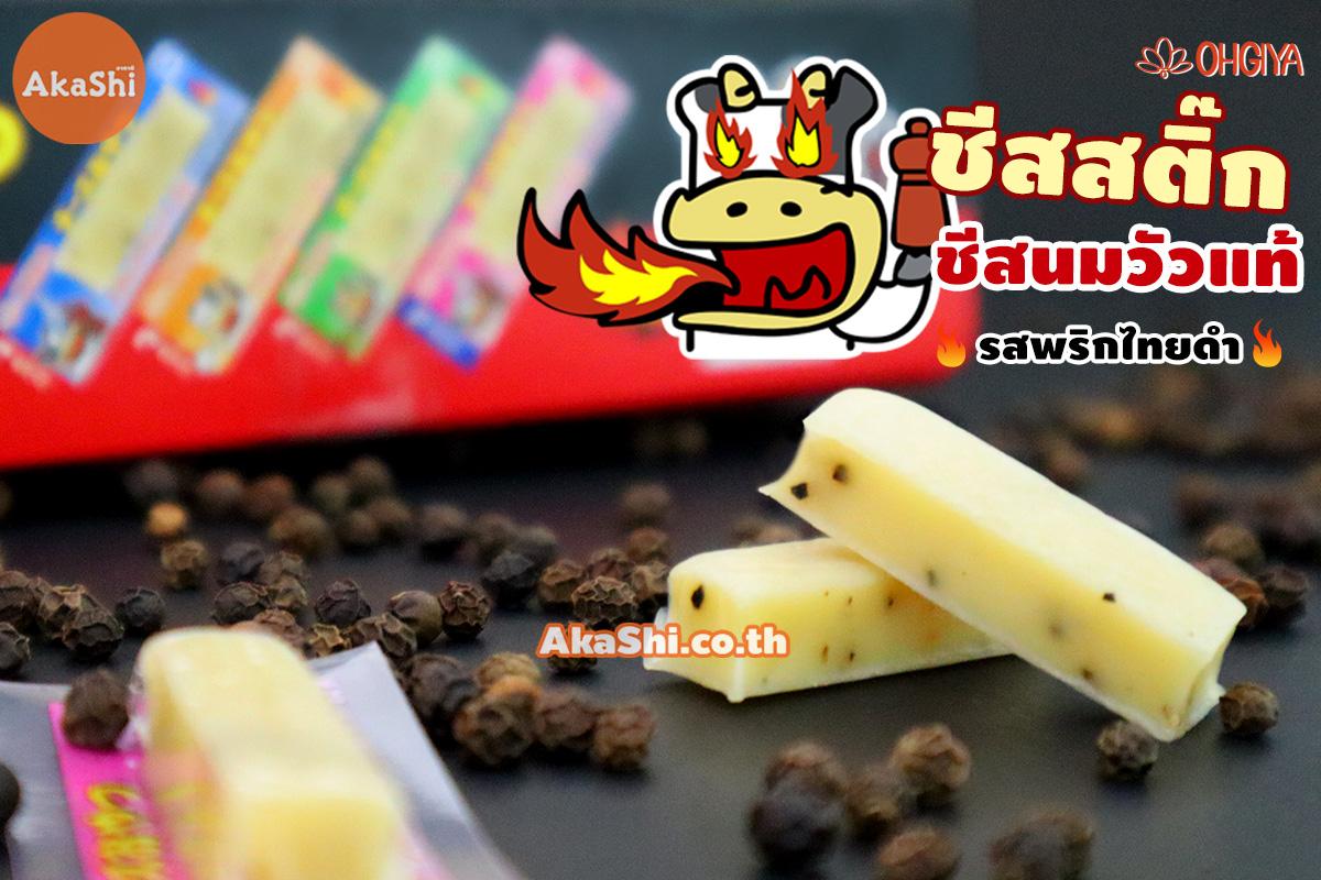 Ohgiya Cheese Stick Black Pepper โอกิยะ ชีสสติ๊ก หรือชีสวัว ผสมกับพริกไทยดำ