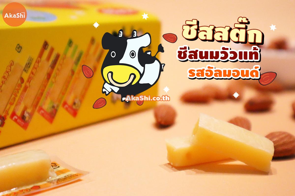 Ohgiya Cheese Stick Black Pepper โอกิยะ ชีสสติ๊ก หรือชีสวัว ผสมกับอัลมอนด์