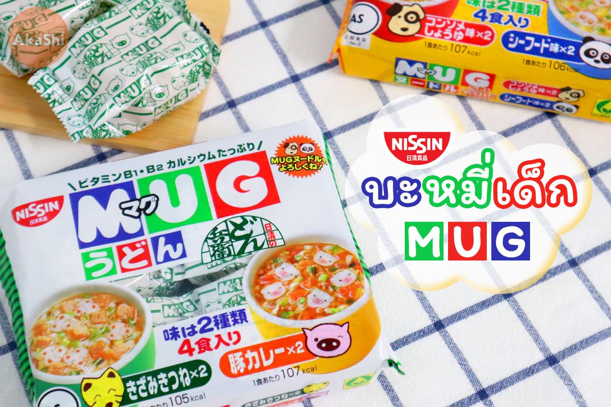 Nissin MUG บะหมี่กึ่งสำเร็จรูปสำหรับเด็ก จากญี่ปุ่น