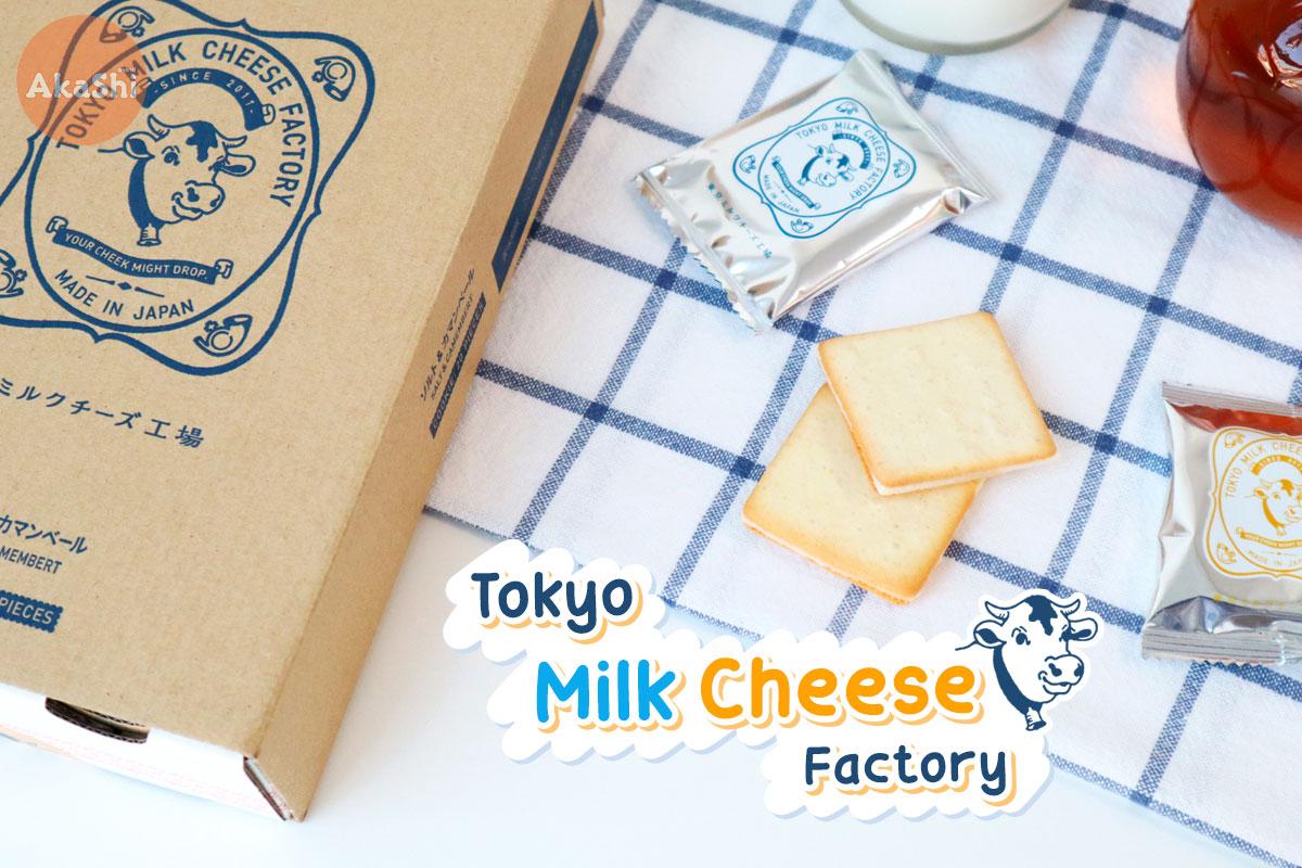 Tokyo Milk Cheese Factory คุกกี้ชีสพรีเมี่ยมชื่อดังจากญี่ปุ่น