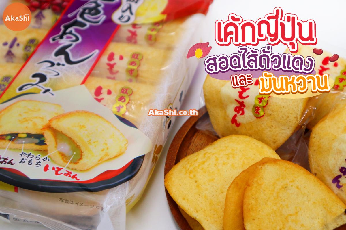 Tenkei Nishoku An Tsutsumi ขนมเค้กสอดไส้ถั่วแดงและมันหวาน