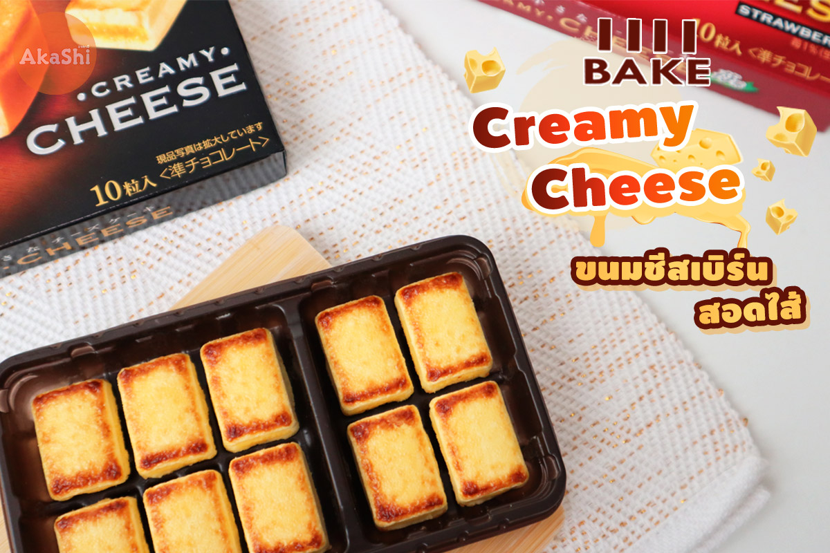 Bake Creamy Cheese ขนมชีสเบิร์นสอดไส้