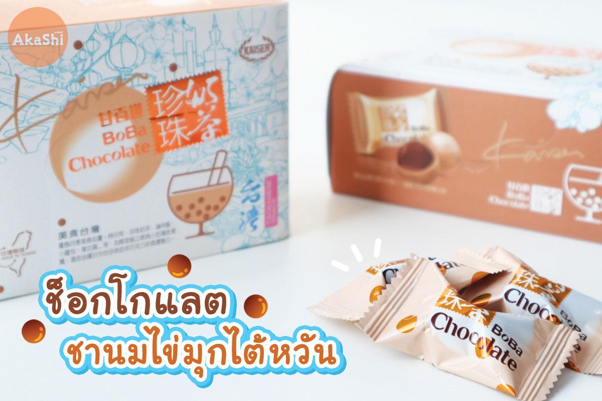 Boba Chocolate ช็อกโกแลตชานมไข่มุกไต้หวัน