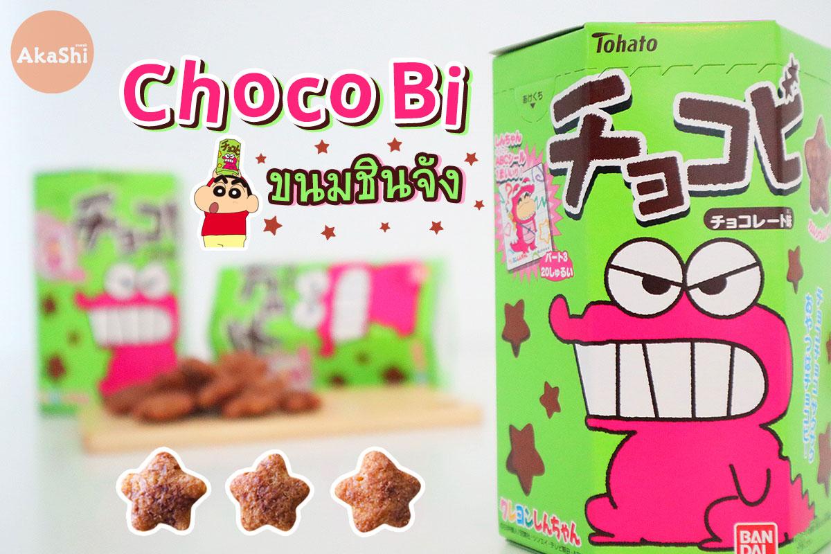 Choco Bi ช็อกโกบี ขนมชินจัง