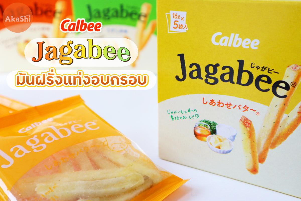 Calbee Jagabee มันฝรั่งแท่งอบกรอบชื่อดัง จากญี่ปุ่น