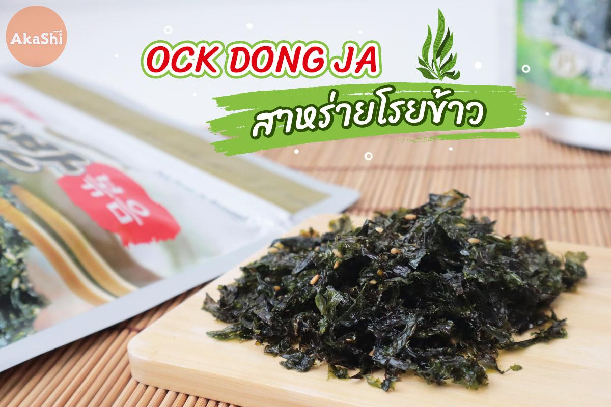 Ock Dong Ja สาหร่ายโรยข้าว สาหร่ายเกาหลี
