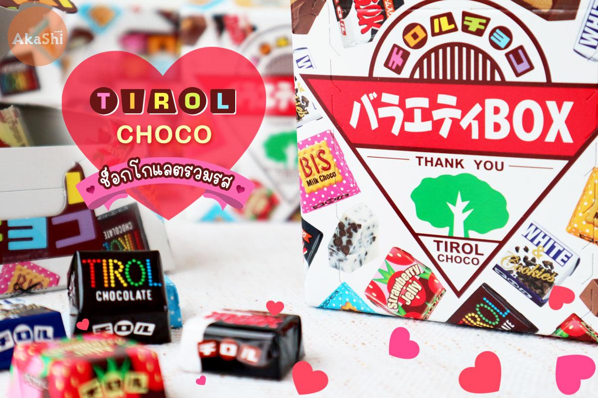 Tirol Choco ช็อกโกแลตยอดฮิตจากญี่ปุ่น