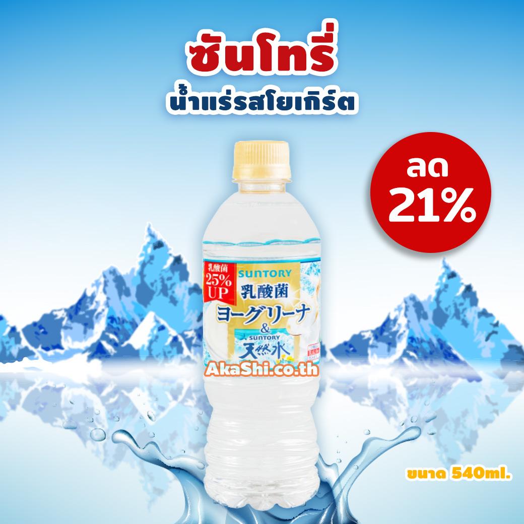 Suntory น้ำแร่ธรรมชาติรสโยเกิร์ต 540ml