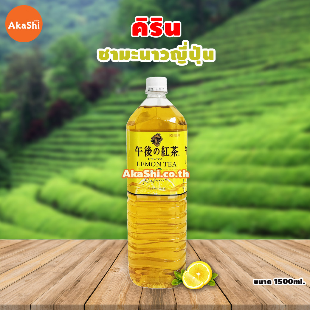 Kirin Lemon Tea 1,500ml.  - คิริน ชามะนาวญี่ปุ่น 1,500 มิลลิลิตร