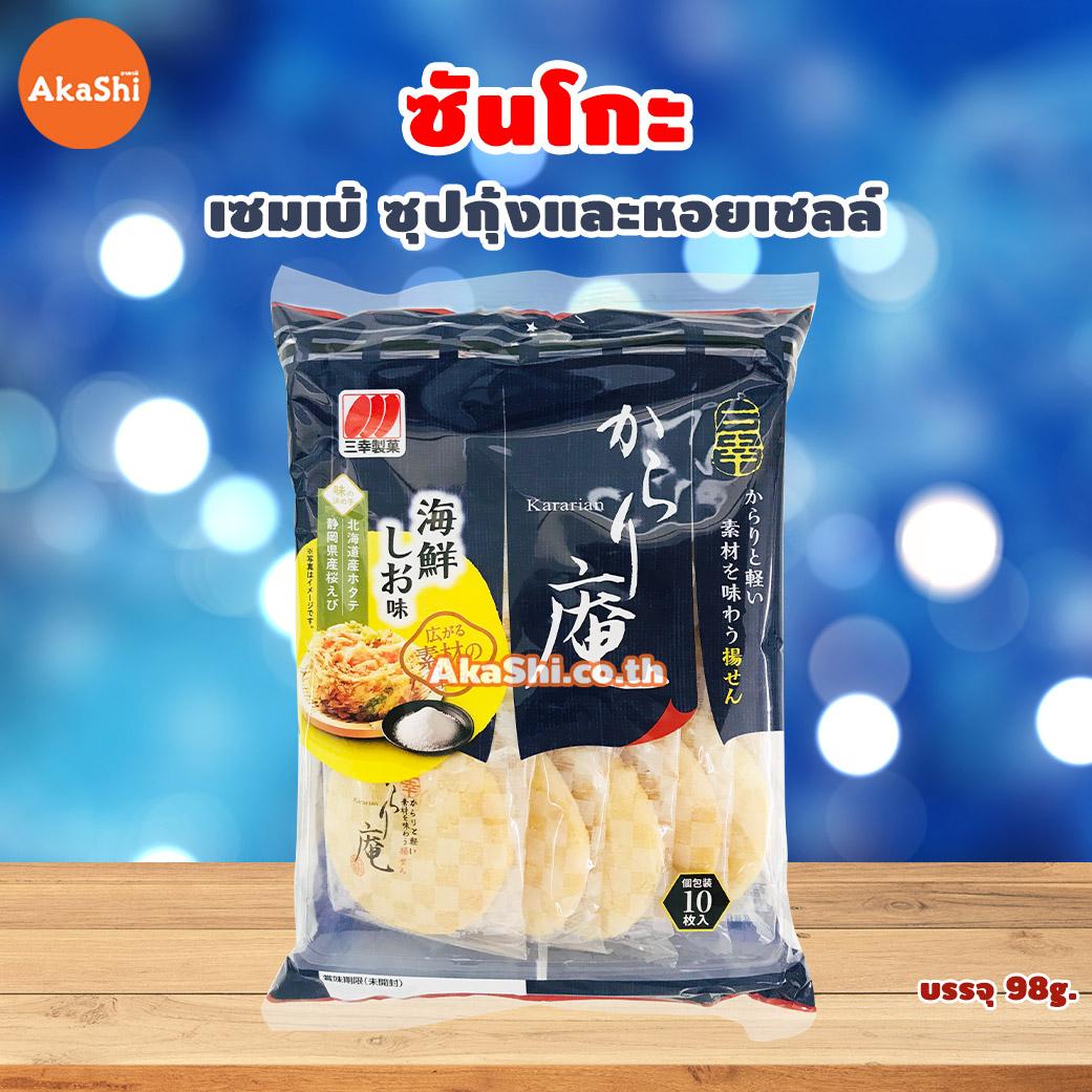 Sanko Seika Kararian Kaisen Shio Aji Rice Crackers - ซันโกะ ข้าวอบกรอบรสซุปกุ้งและหอยเชลล์