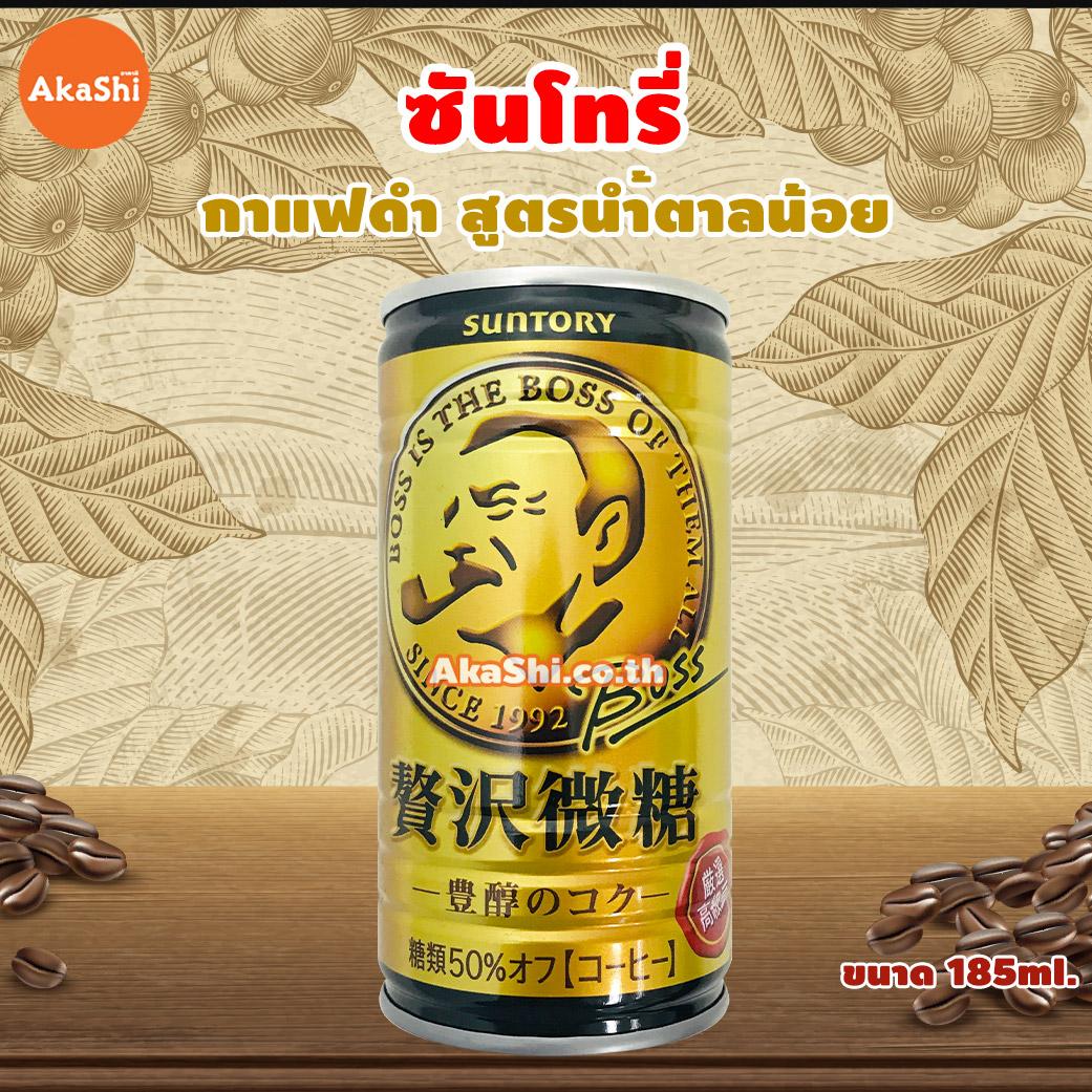 Suntory Boss Coffee Zeitaku Bito Less Sugar ซันโทรี่ กาแฟดำ สูตรน้ำตาลน้อย