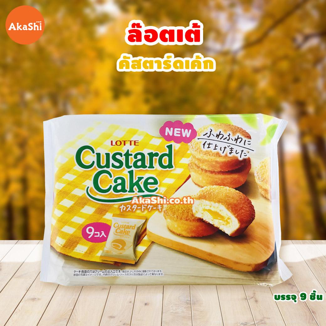 Lotte Custard Cake - คัสตาร์ดเค้ก (6 ชิ้น)
