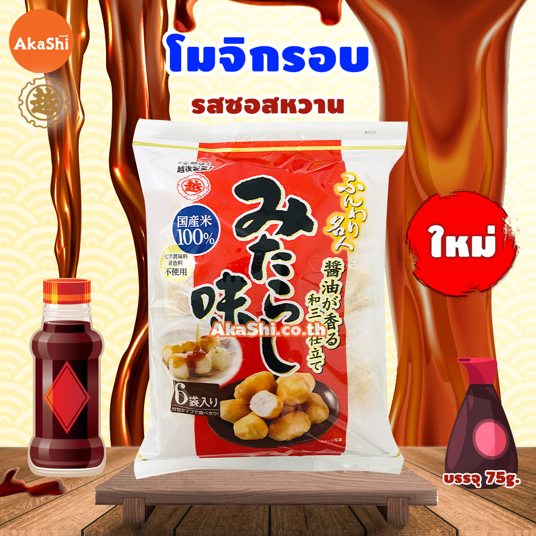 Echigo Funwari Meijin Mochi Puff Mitarashi - ขนมโมจิอบกรอบ รสซอสหวาน