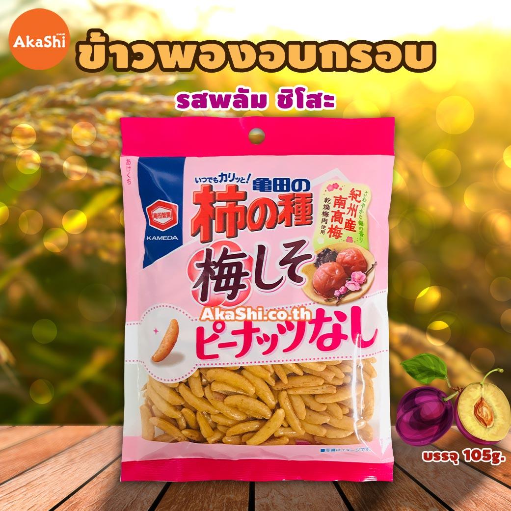 Kameda Kaki no Tane - ขนมข้าวพองอบกรอบปรุงรส รสพลัมชิโสะ