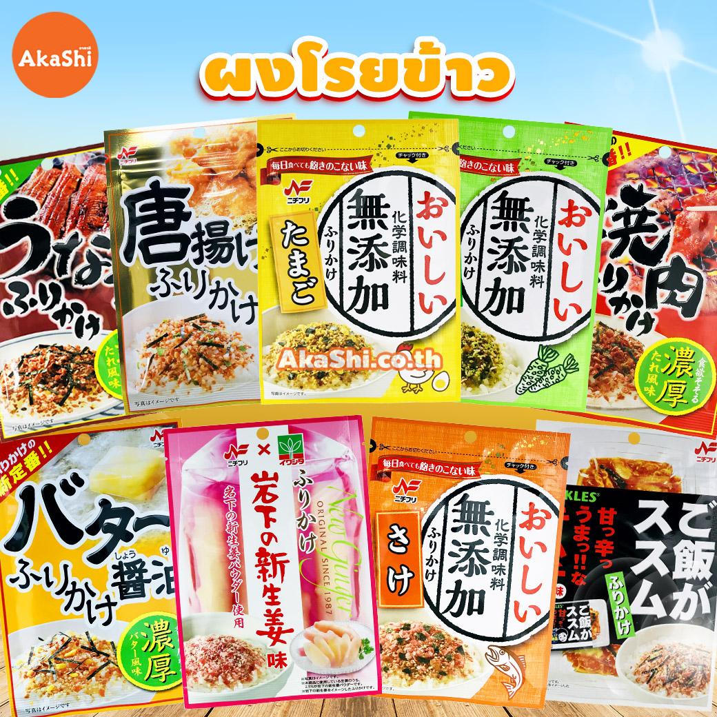 Nichifuri Furikake - นิชิฟูริ ผงโรยข้าว