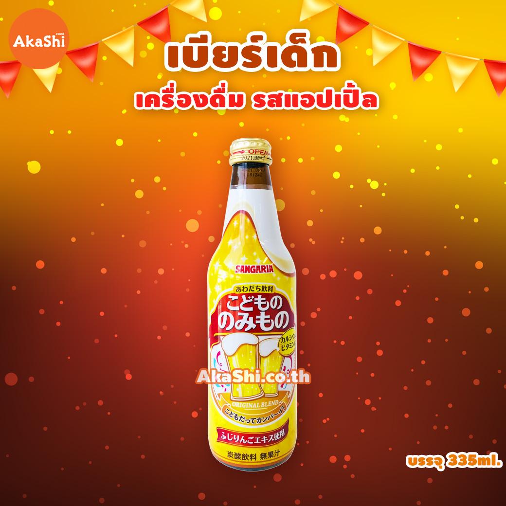 Sangaria Children's Drink - เครื่องดื่มเบียร์เด็ก ไม่มีแอลกอฮอล์