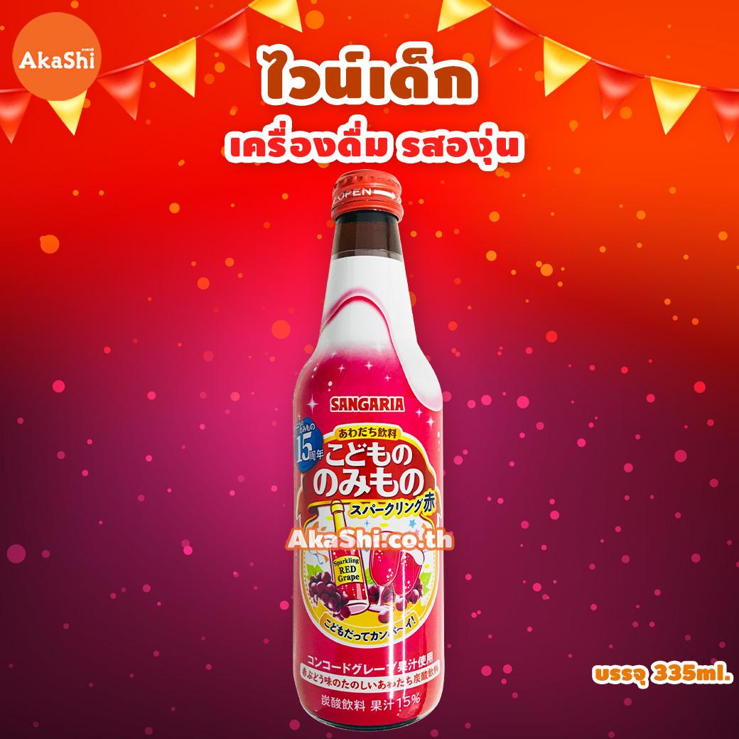 Sangaria Sparkling Red Grape - เครื่องดื่มไวน์เด็ก ไม่มีแอลกอฮอล์