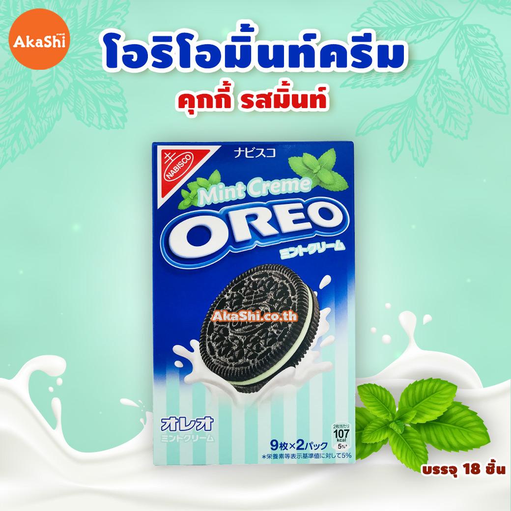 Oreo Mint Creame - โอริโอ้ ญี่ปุ่น รสมิ้นท์