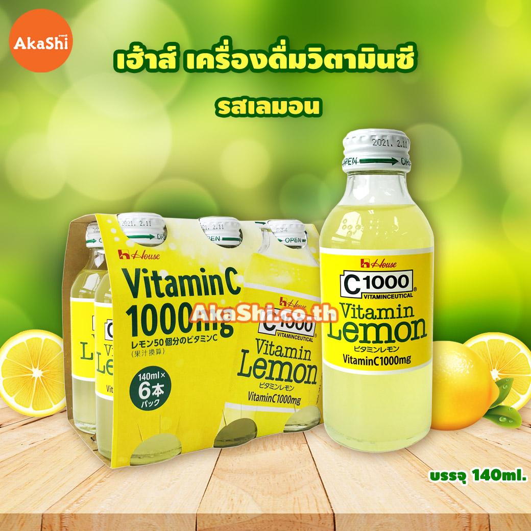 House C1000 Vitamin Lemon 1,000 mg - เครื่องดื่ม วิตามินซี 1,000 มิลลิกรัม รสเลมอน