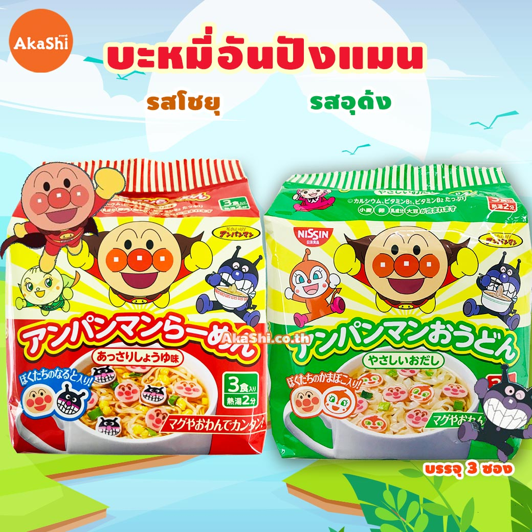 Nissin Anpanman Ramen - นิชชิน อันปังแมน บะหมี่กึ่งสำเร็จรูปสำหรับเด็ก 2 รสชาติ