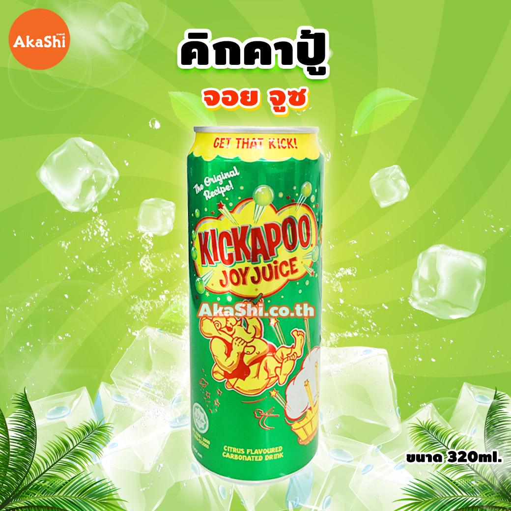 Kickapoo คิกกะปู้ เครื่องดื่มน้ำอัดลม รสเลมอน