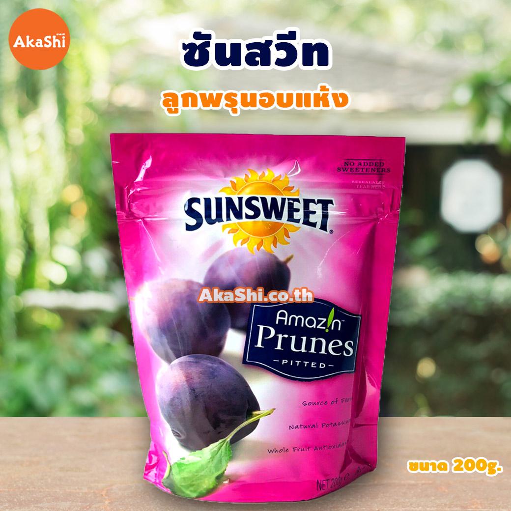 Sunsweet Seedless prunes - ซันสวีทลูกพรุนไม่มีเมล็ด 200 g.