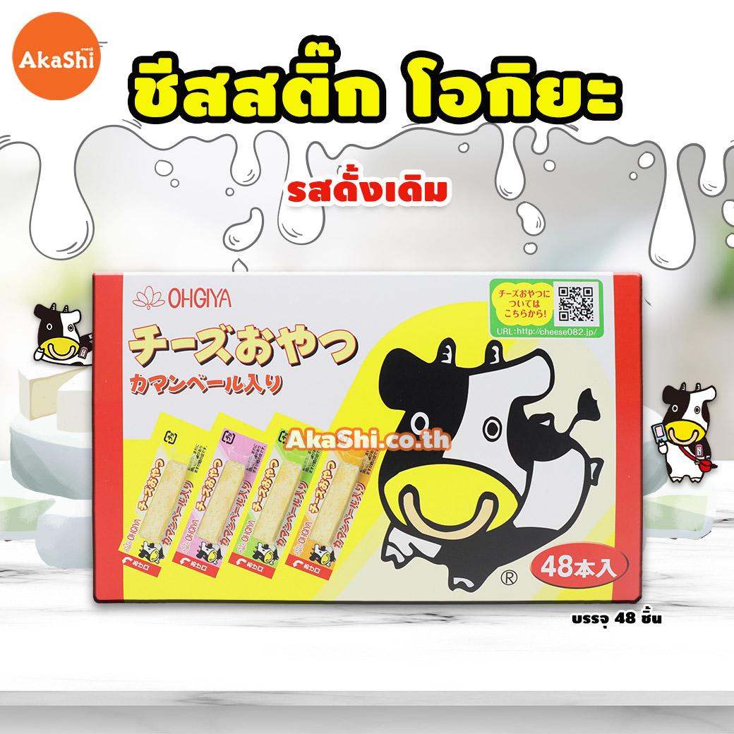 Ohgiya Cheese Sticks โอกิยะ ชีสวัว ชีสสติ๊ก