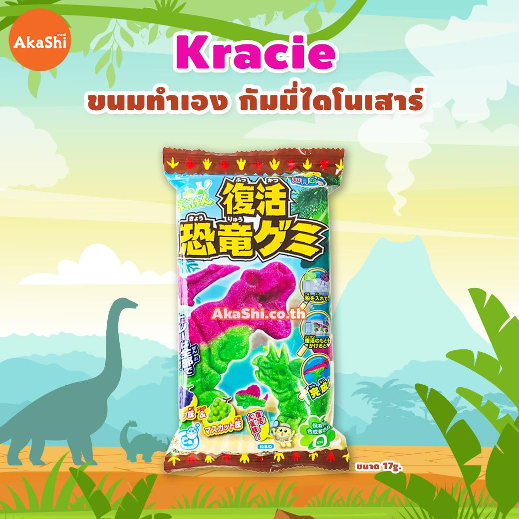 Kracie Dinosaur Gummy - ขนมทำเอง กัมมี่ ไดโนเสาร์