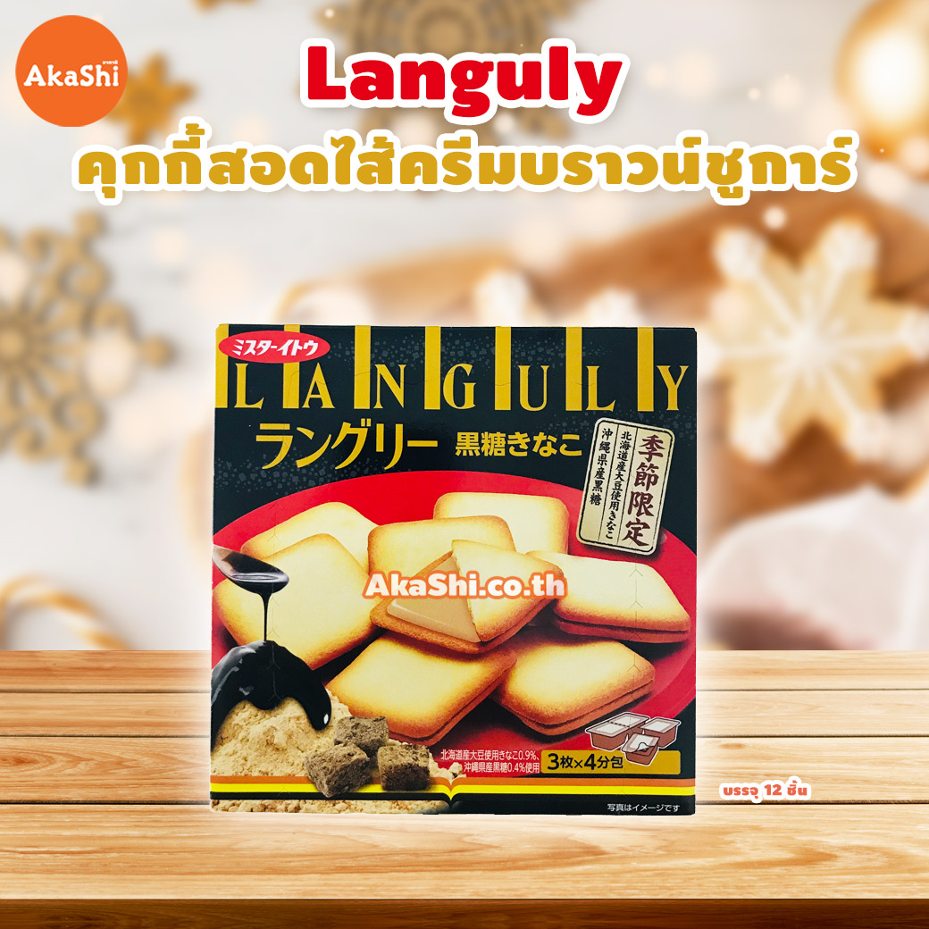 Languly Brown Sugar Kinako Cookie - แลนกูลี่ คุกกี้สอดไส้ครีมบราวน์ชูการ์ คินาโกะ