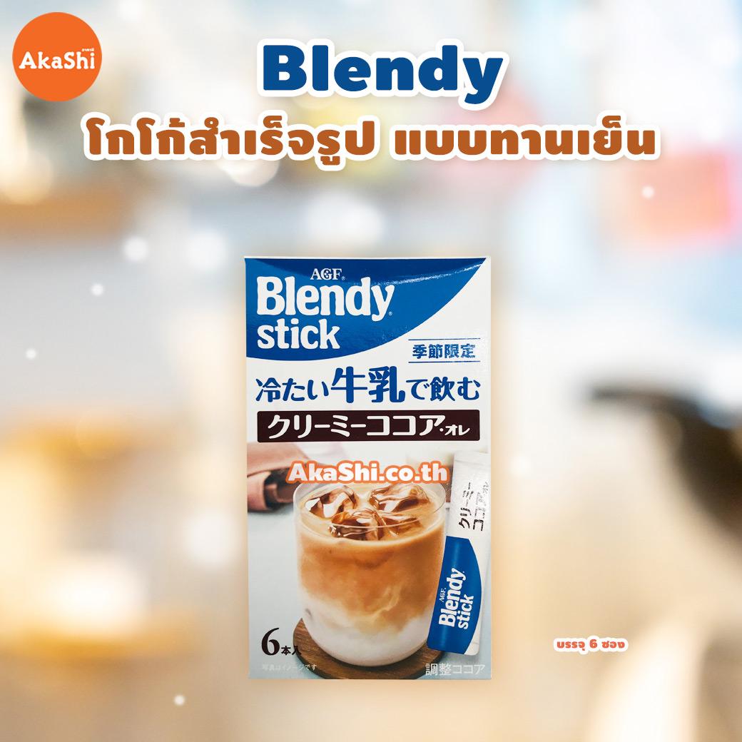 AGF Blendy Stick Cold Drink Cocoa - เบลนดี้ สติ๊ก โกโก้สำเร็จรูป แบบทานเย็น