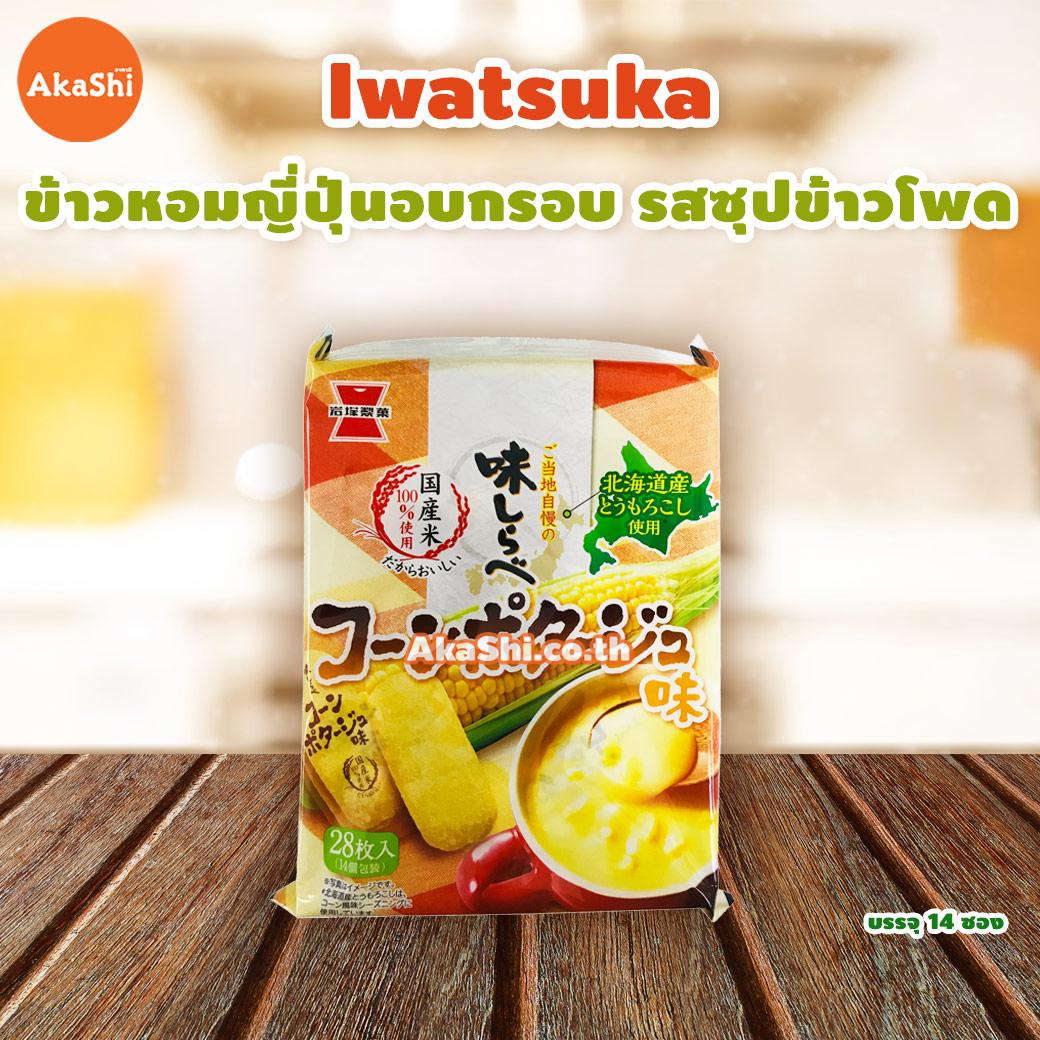 Iwatsuka Aji Shirabe Corn Potage - ข้าวหอมญี่ปุ่นอบกรอบ รสซุปข้าวโพด
