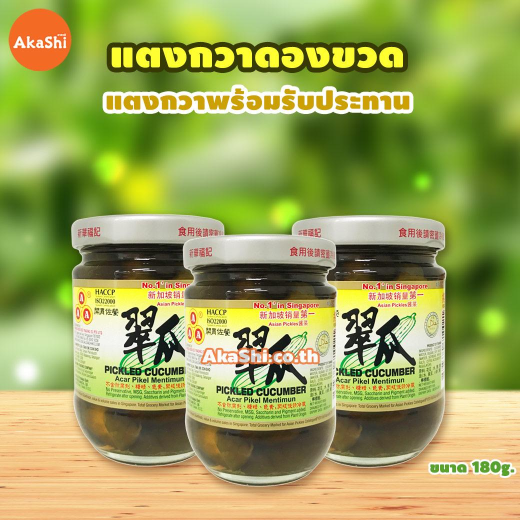 Pickled Cucumber Acar Pikel Mentimun - แตงกวาดอง