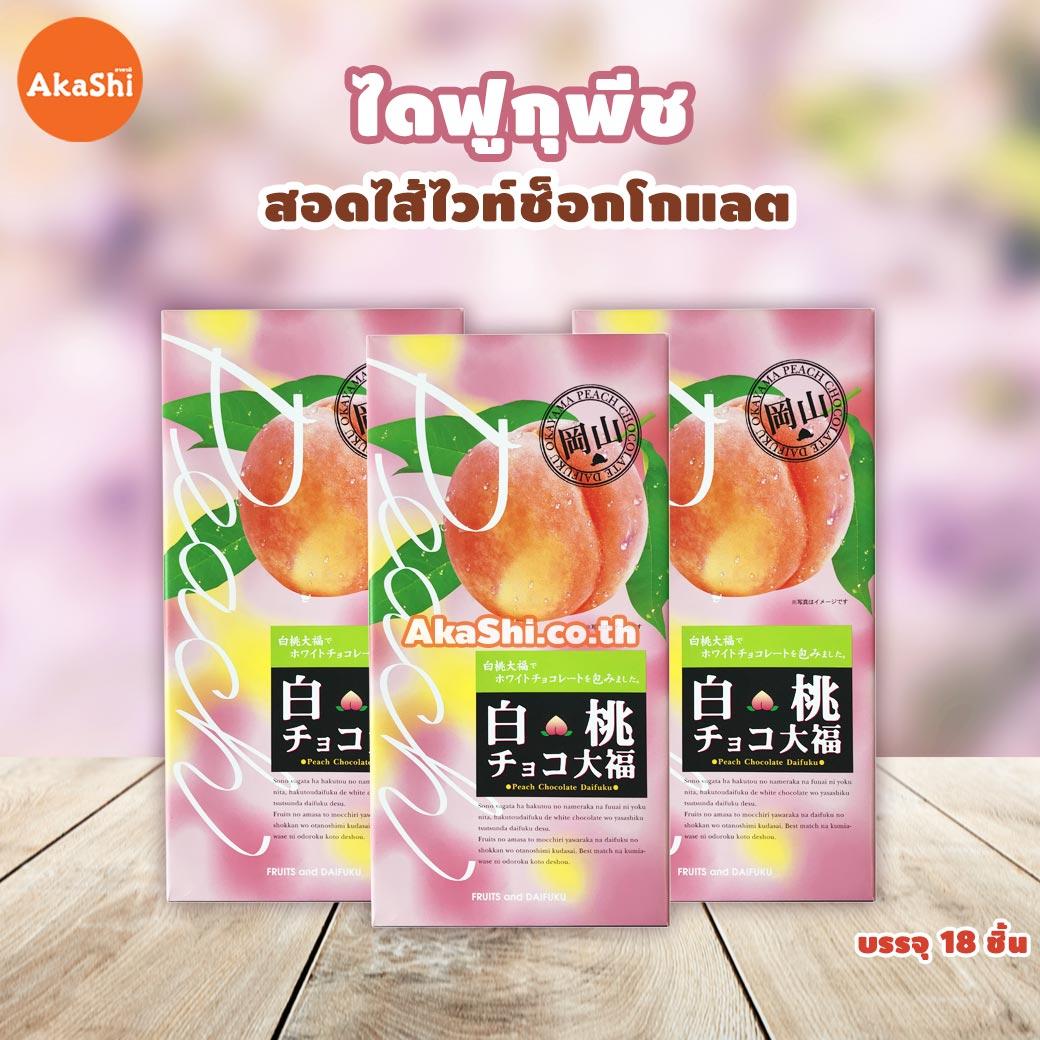 Peach white Chocolate Daifuku - ไดฟูกุรสพีช สอดไส้ไวท์ช็อกโกแลต