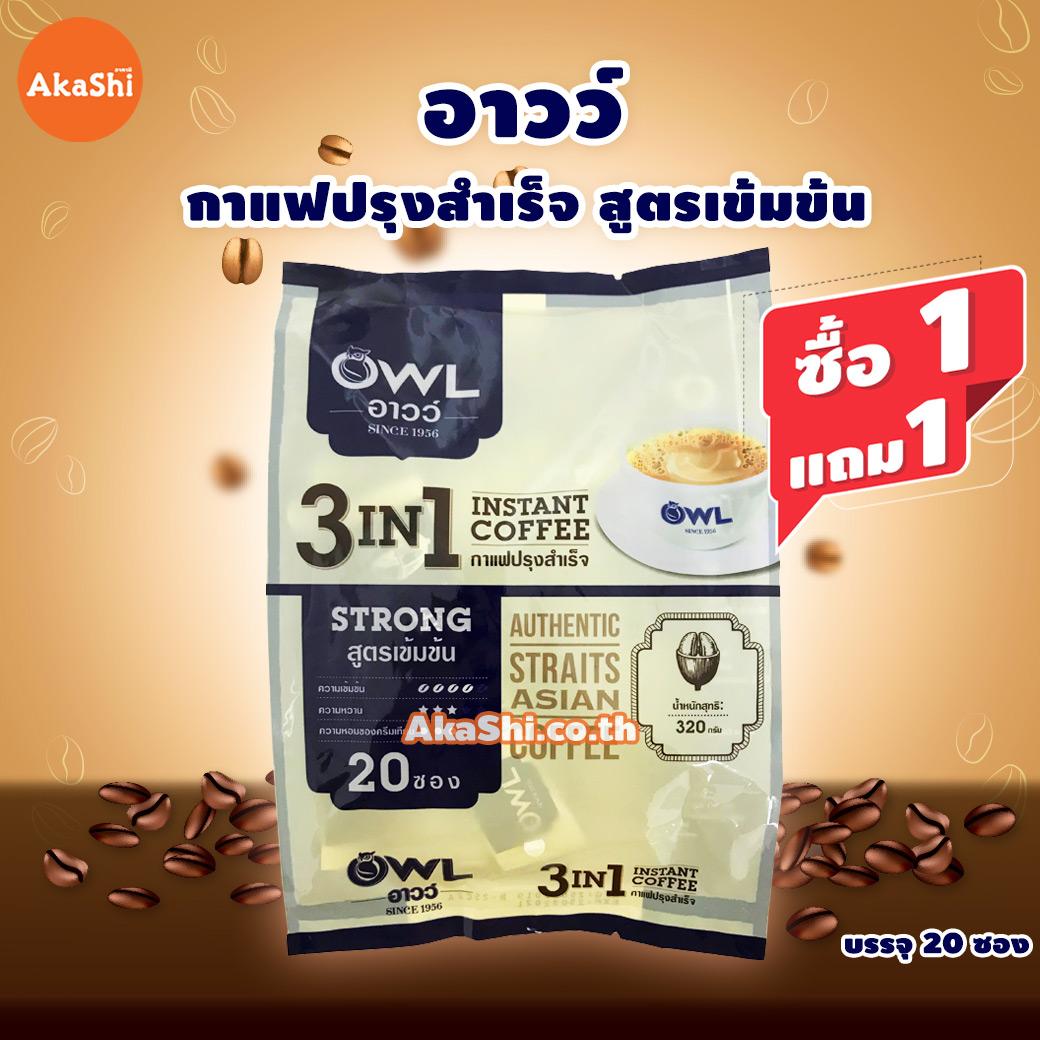 OWL 3 in 1 Coffee - อาวว์ กาแฟปรุงสำเร็จ สูตรเข้มข้น