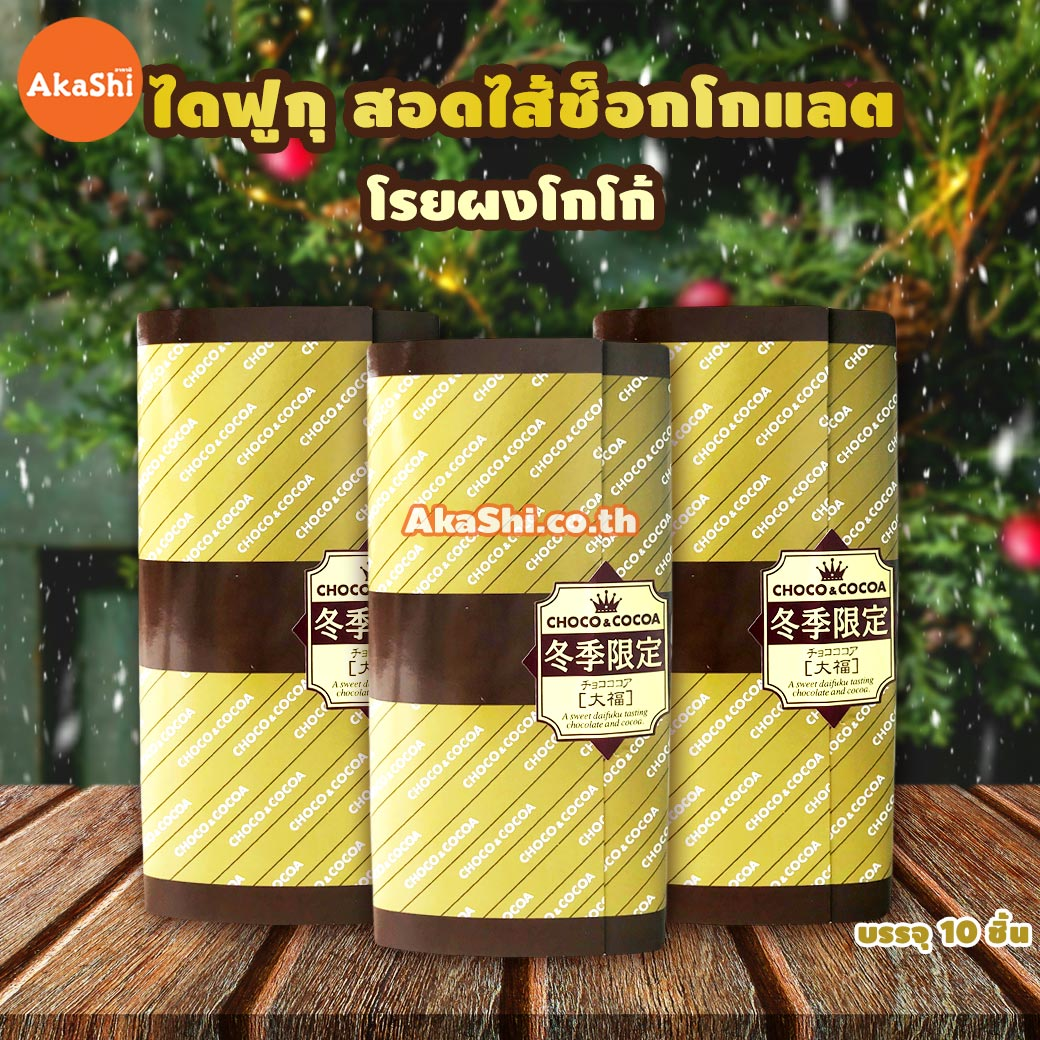 Choco & Cocoa Daifuku - ไดฟูกุ สอดไส้ช็อกโกแลตโรยผงโกโก้