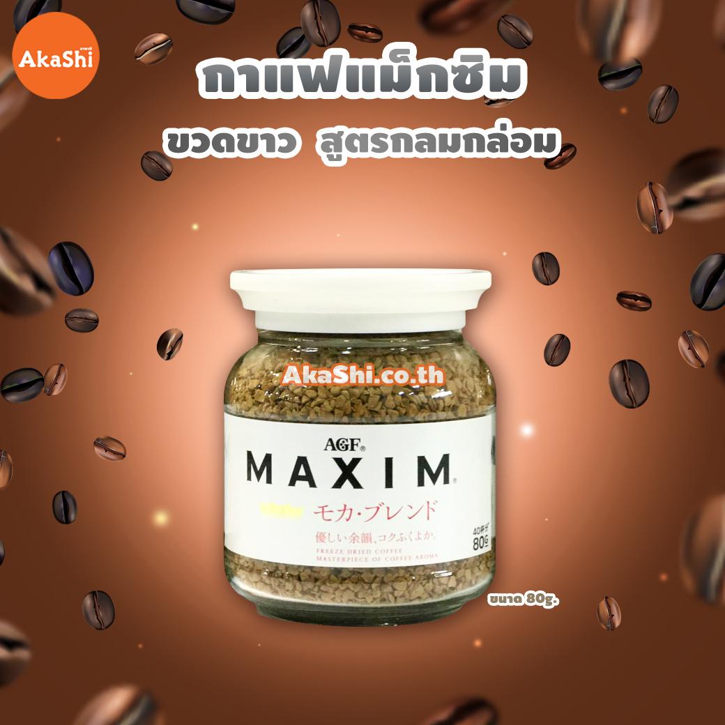 AGF Maxim Masterpiece of Coffee Aroma - กาแฟแม็กซิม ขวดขาว