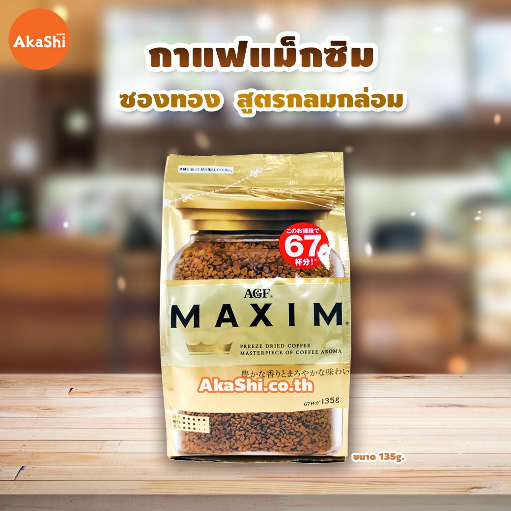 AGF Maxim Aroma Select - กาแฟแม็กซิม ซองทอง 135g.
