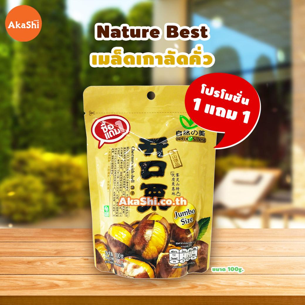 Nature Best Chestnut With Shell - เมล็ดเกาลัดคั่วพร้อมเปลือก