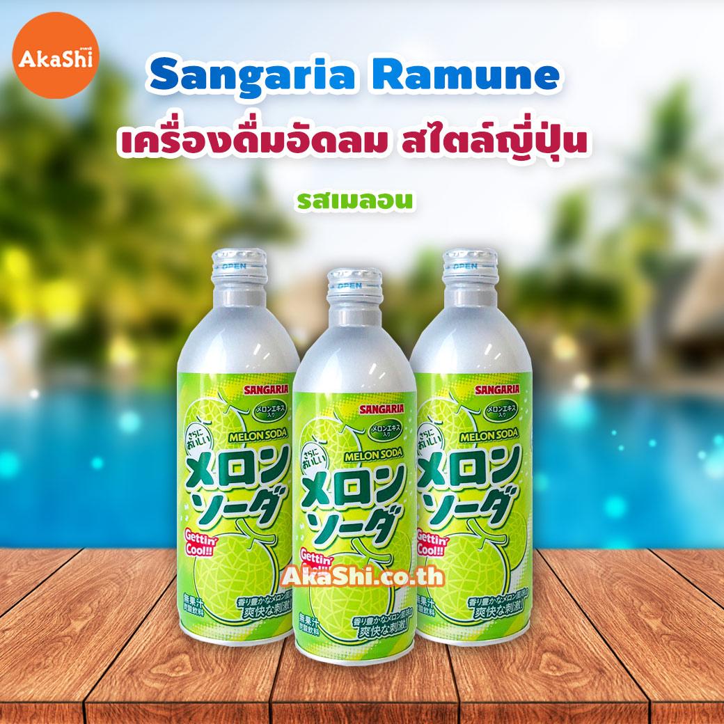 Sangaria Ramune Bottle - เครื่องดื่มอัดลม สไตล์ญี่ปุ่น