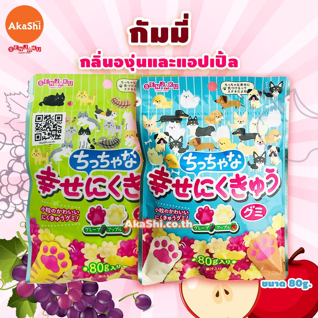 Senjakuame Mini Shiawase Gummy - กัมมี่อุ้งเท้าแมว กัมมี่รสผลไม้ รสองุ่นแอปเปิ้ล