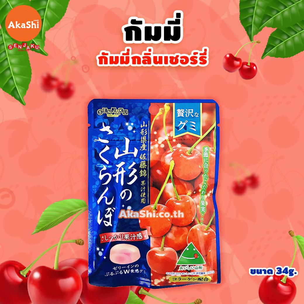 Senjakuame Zeitakuna Gummy Cherry Flavor - กัมมี่เซอิตะคุนะ กัมมี่รสผลไม้ รสเชอร์รี่