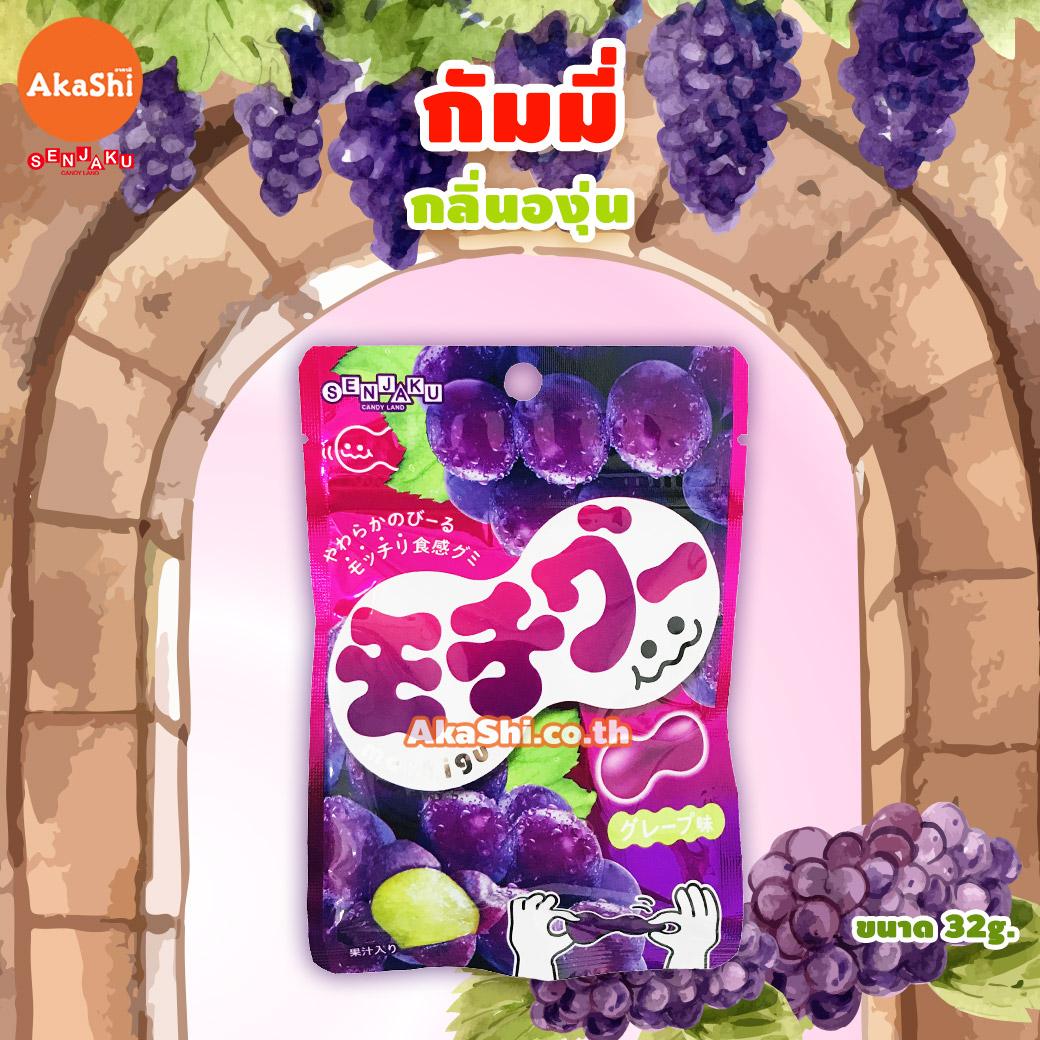 Senjakuame Mochigu Gummy Grape Flavor - กัมมี่โมจิ กัมมี่รสผลไม้ รสองุ่น