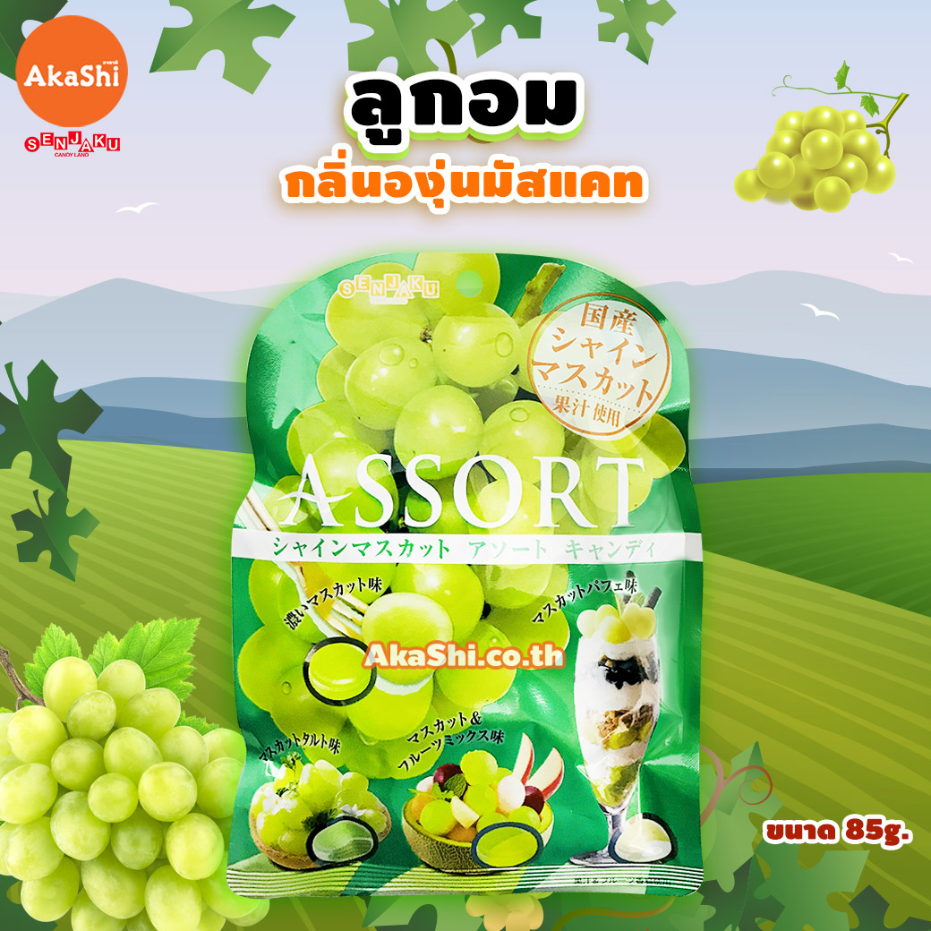 Senjakuame Fruit Candy Shine Muscat - ลูกอมผลไม้เซนจาคุ รสองุ่นมัสแคท