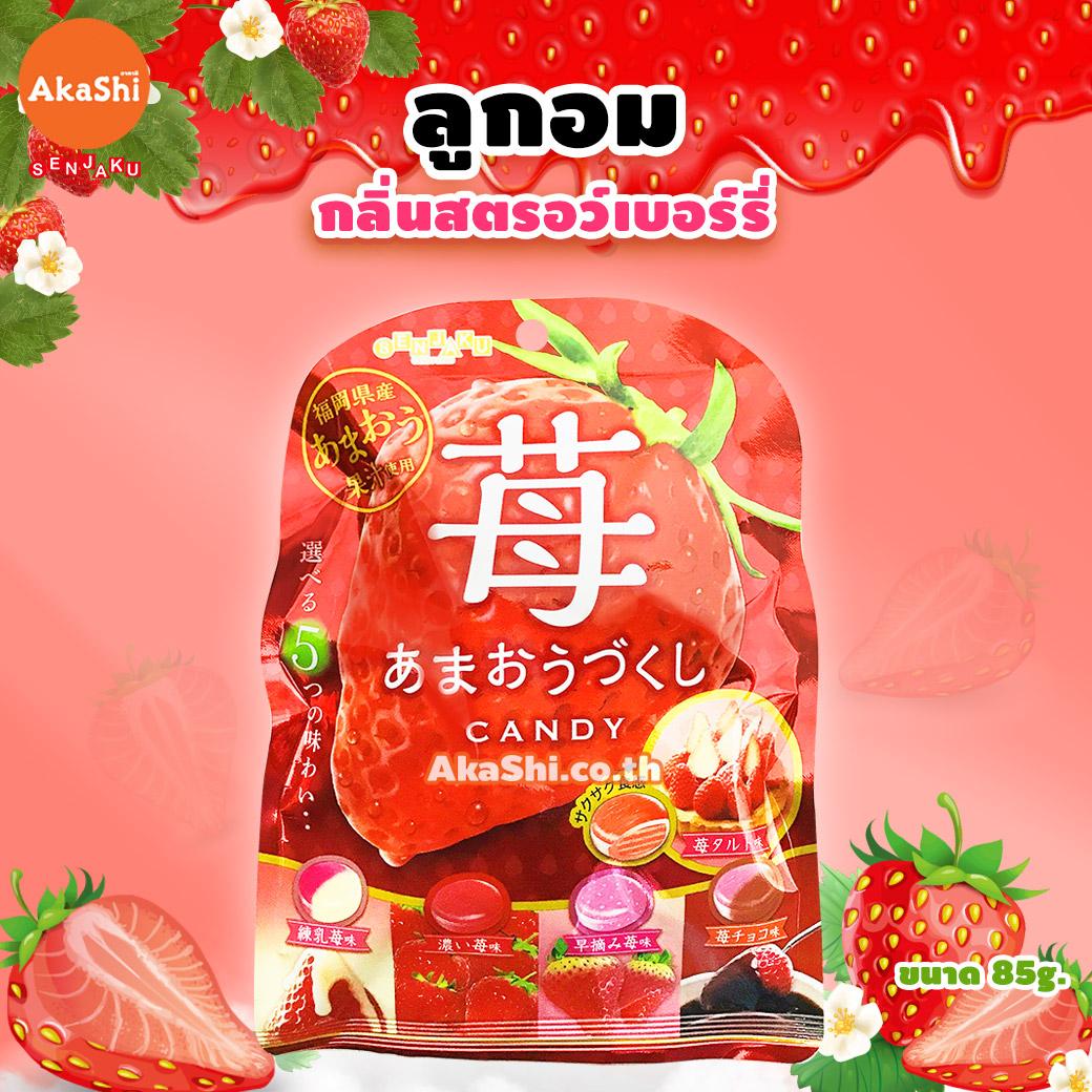Senjakuame Fruit Candy Amaou Strawberry - ลูกอมผลไม้เซนจาคุ รสสตรอว์เบอร์รี่