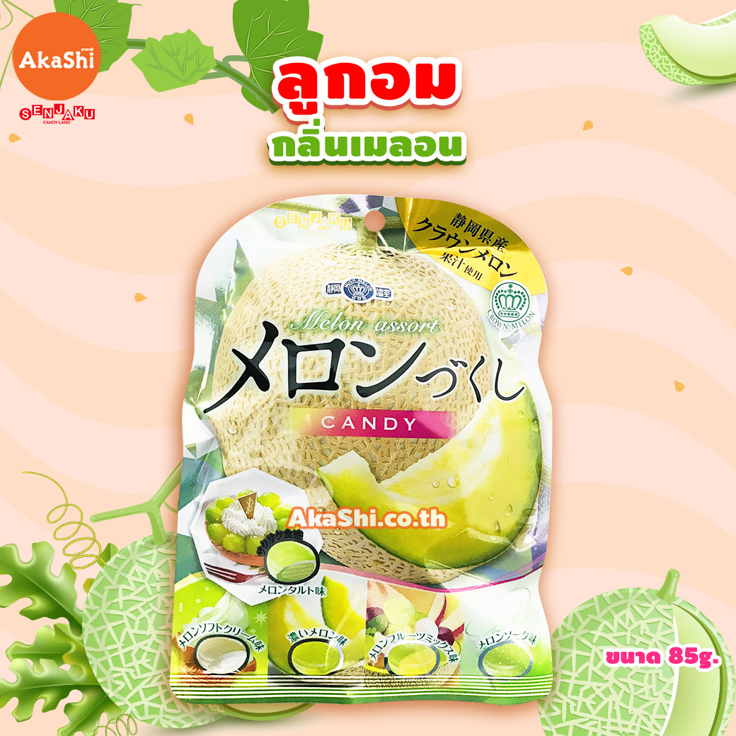 Senjakuame Fruit Candy Melon - ลูกอมผลไม้เซนจาคุ รสเมลอน