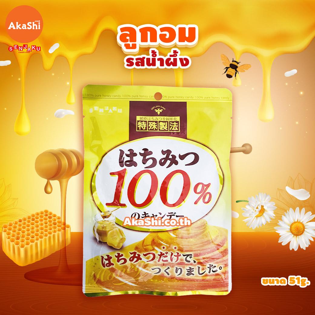 Senjakuame Honey Candy Honey Flavor - ลูกอมน้ำผึ้ง รสน้ำผึ้ง