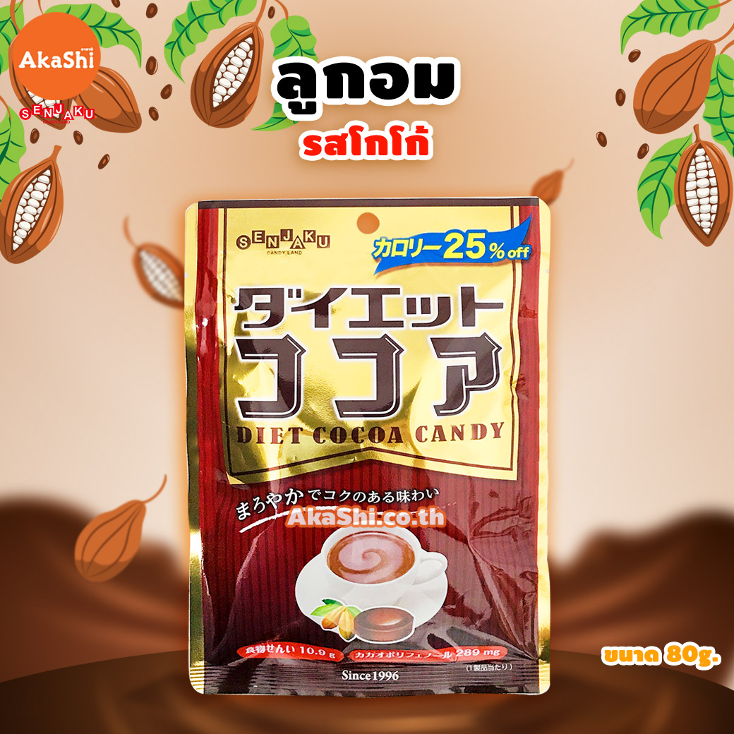 Senjakuame Cocoa Flavor Candy - ลูกอมเซนจาคุ รสโกโก้