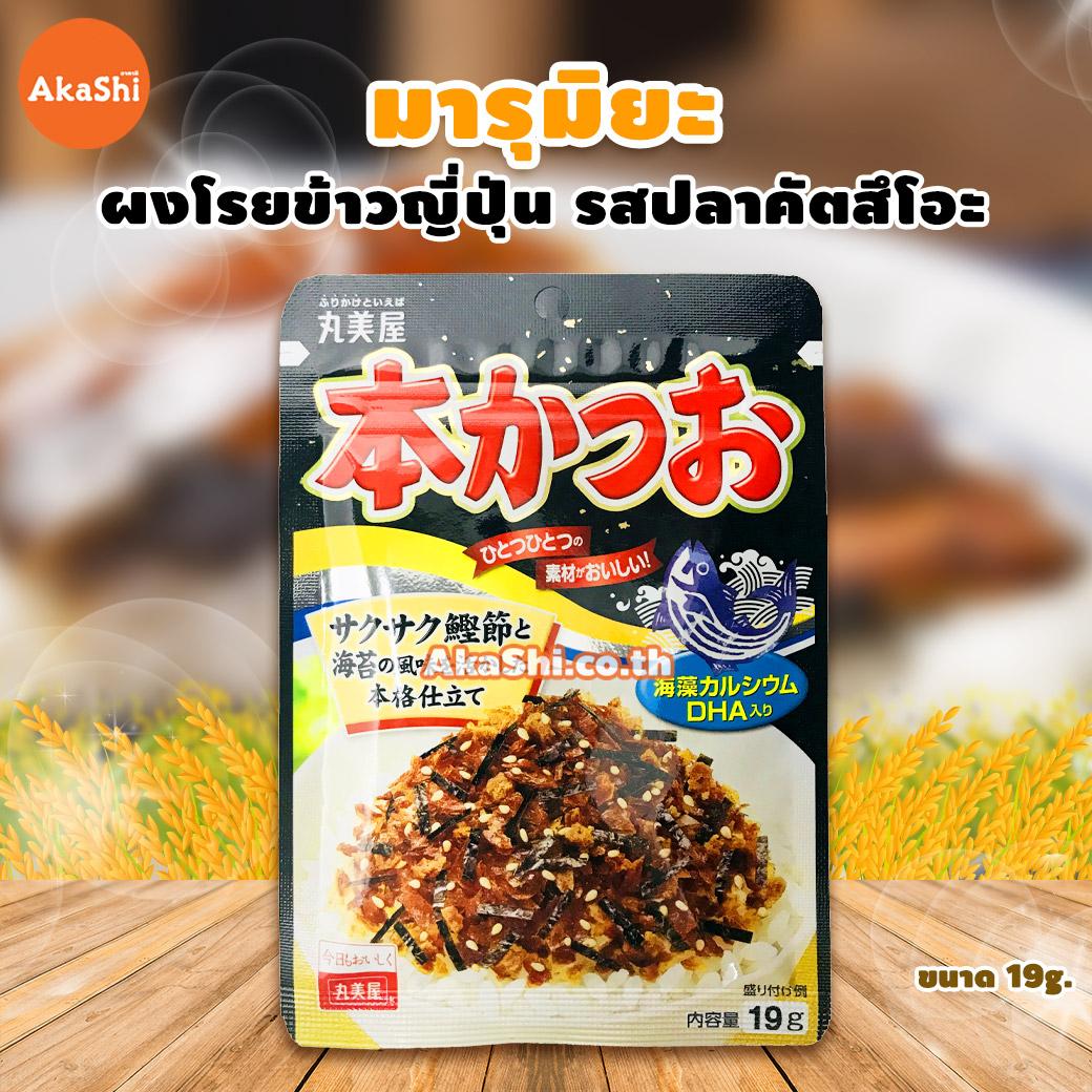 Marumiya Furikake Honkatsuo - มารุมิยะ ผงโรยข้าว ผงโรยข้าวญี่ปุ่น รสปลาคัตสึโอะ