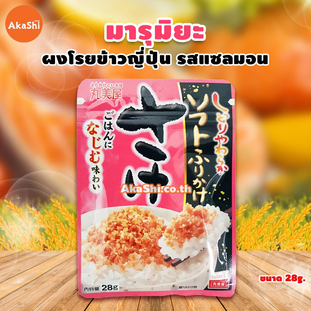 Marumiya Soft Furikake Sake - มารุมิยะ ผงโรยข้าว ผงโรยข้าวญี่ปุ่น รสแซลมอน ชนิดเนื้อนุ่ม